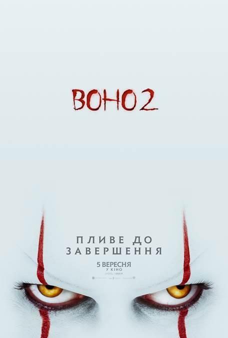 Воно 2 постер