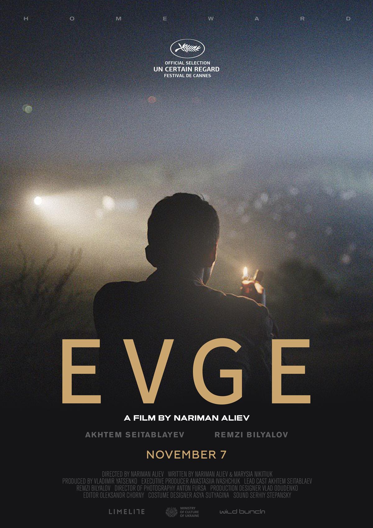 Додому Evge постер