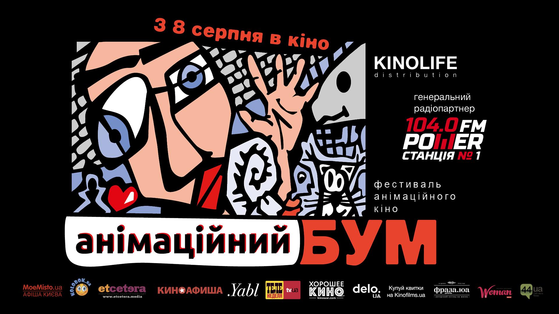 Анімаційний БУМ фестиваль афіша