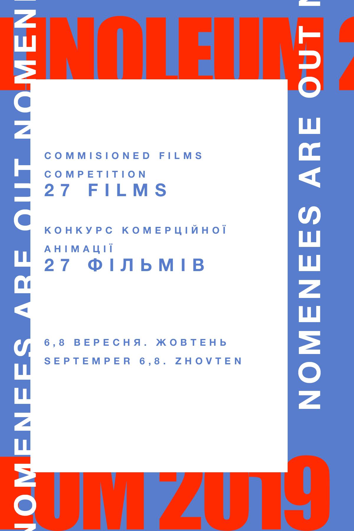 Комерційна анімація на фестивалі LINOLEUM