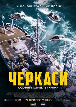 Черкаси постер