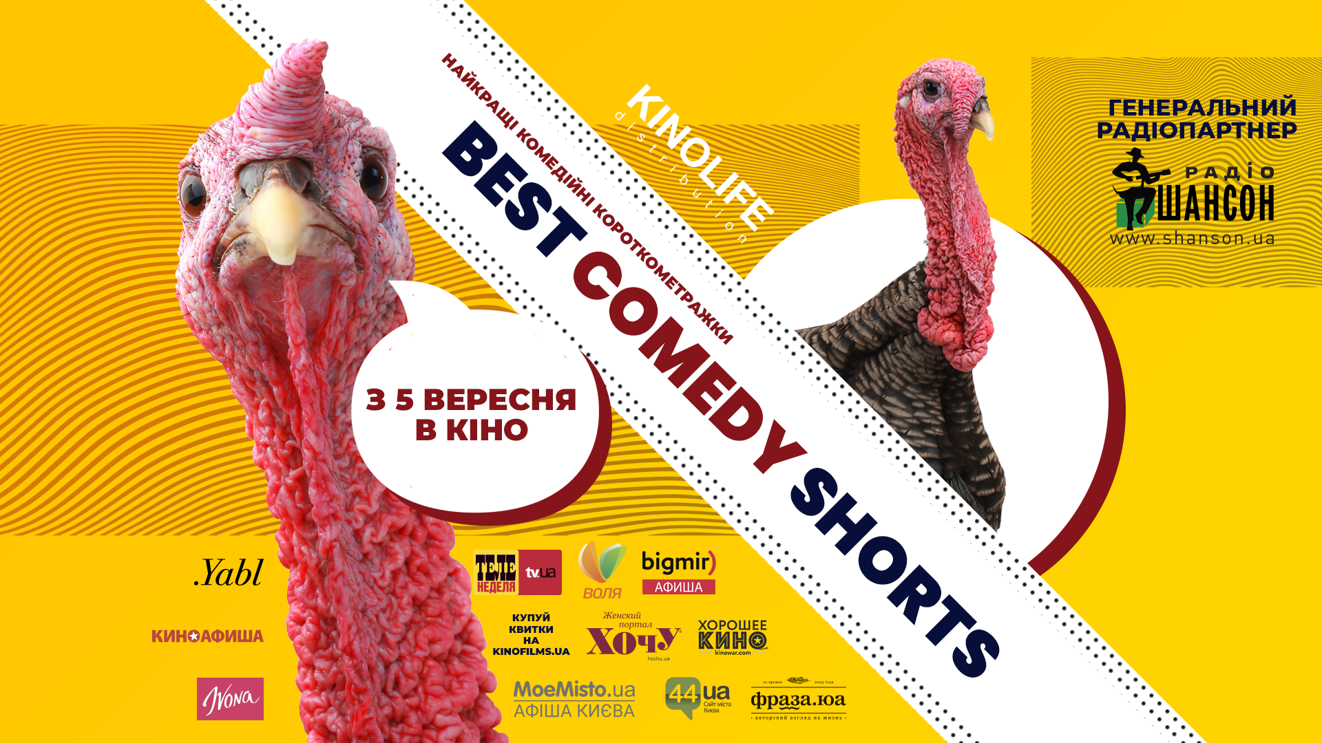 Best Comedy Shorts 2019 афіша