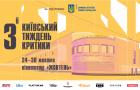 Постер та куратори 3-го фестивалю «Київський тиждень критики»