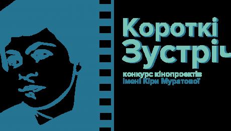Короткі зустрічі конкурс кінопроектів імені Кіри Муратової