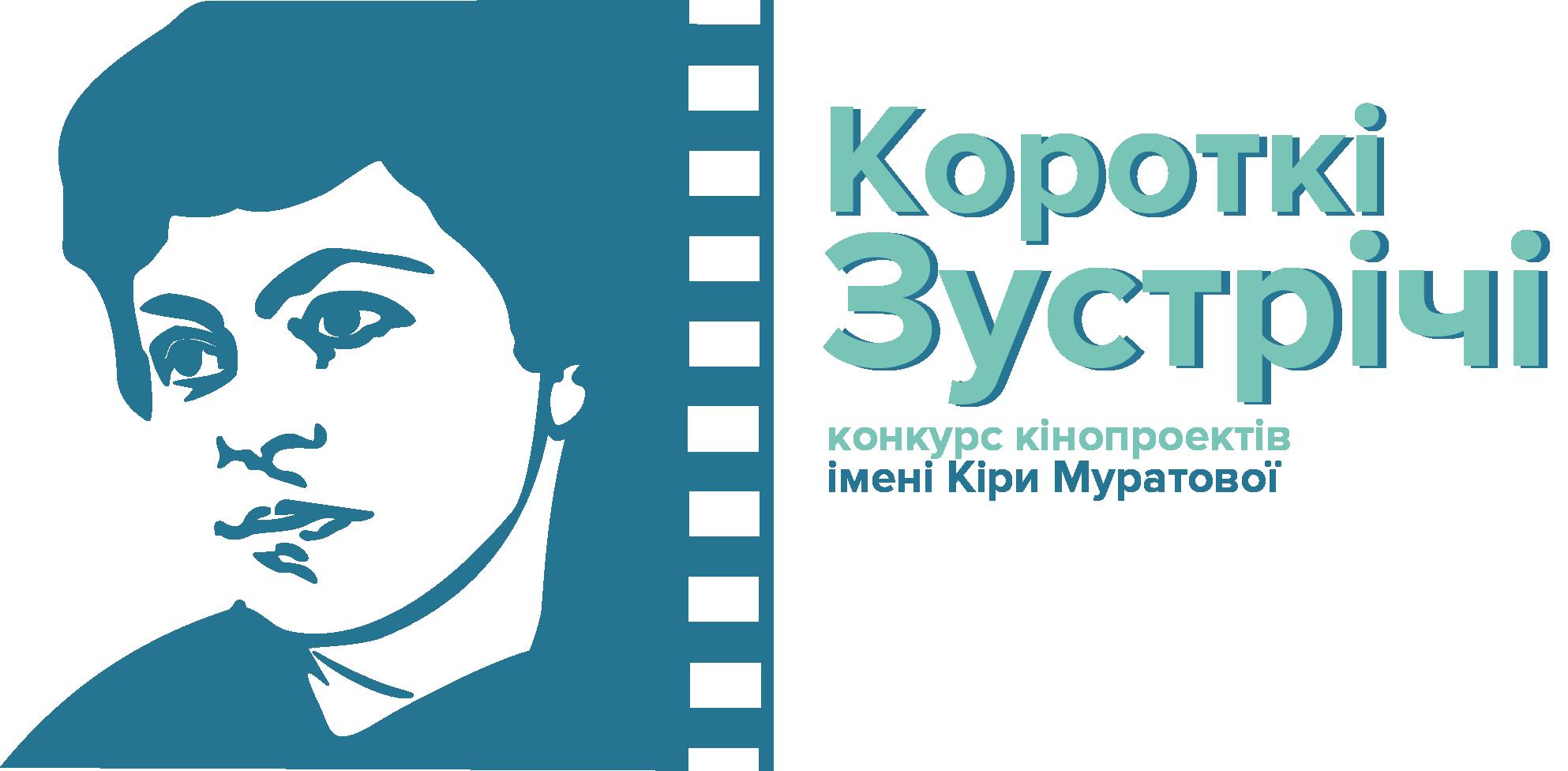 Одеська кіностудія розпочинає прийом заявок на конкурс короткого метру ім. Кіри Муратової