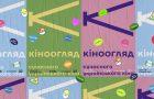 У Києві відбудеться перший «Кіноогляд Сучасного Українського Кіна»