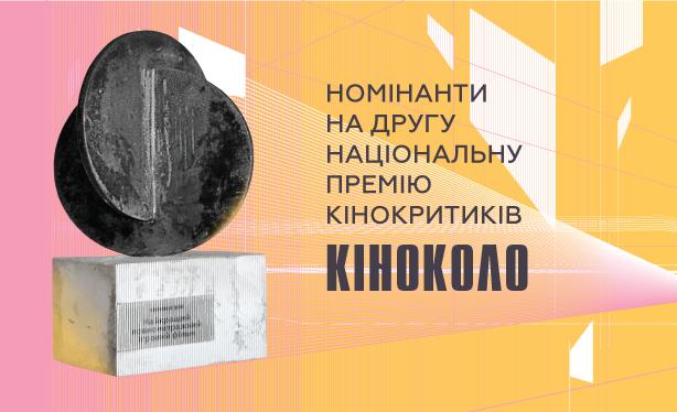Оголошено номінантів на Другу національну премію кінокритиків КІНОКОЛО