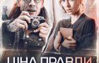 Вийшов український постер фільму «Ціна правди»