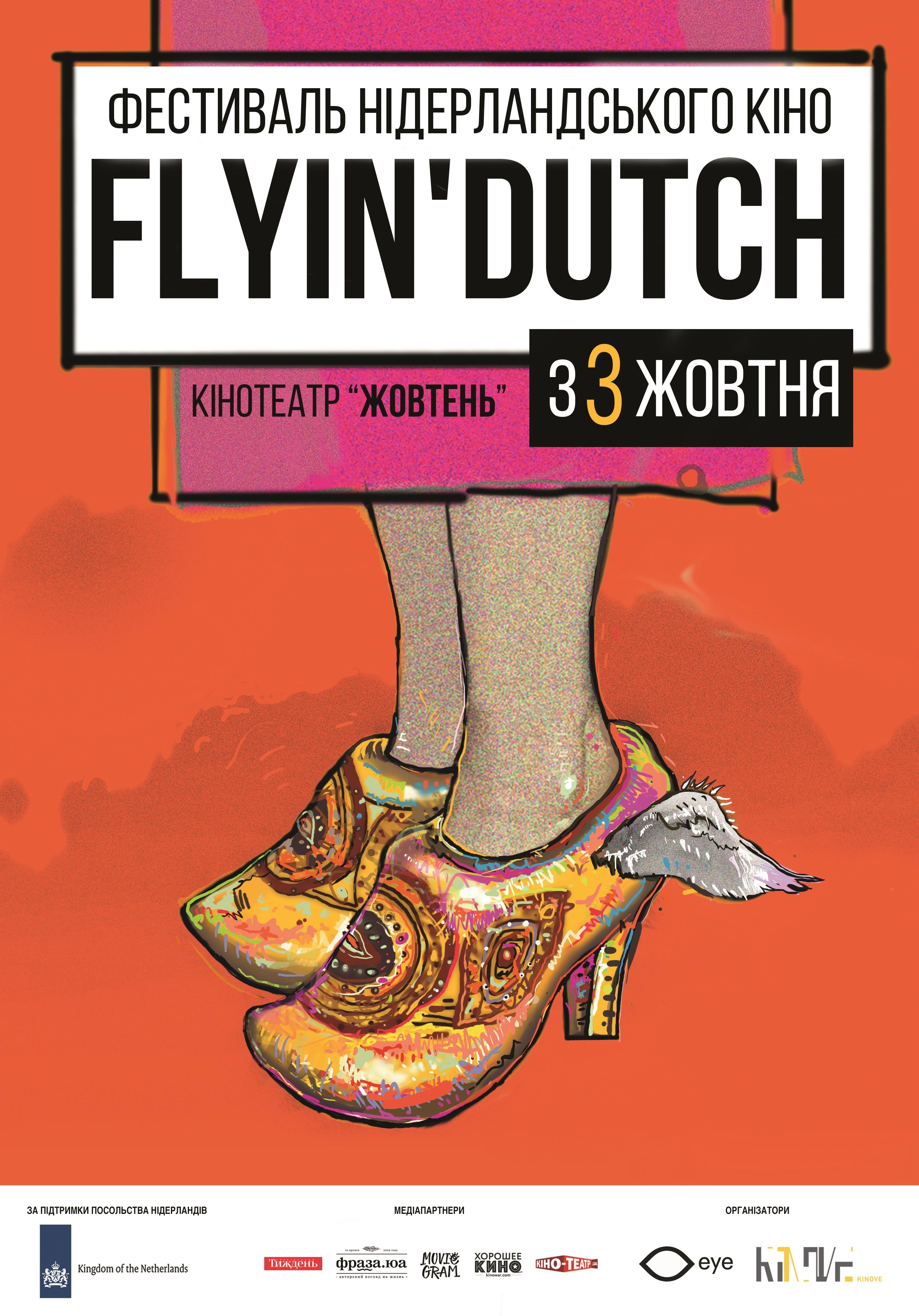 flyin dutch постер