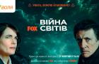 Абоненти ВОЛЯ зможуть побачити прем'єру серіалу «Війна світів» одночасно з усім світом на телеканалі FOX