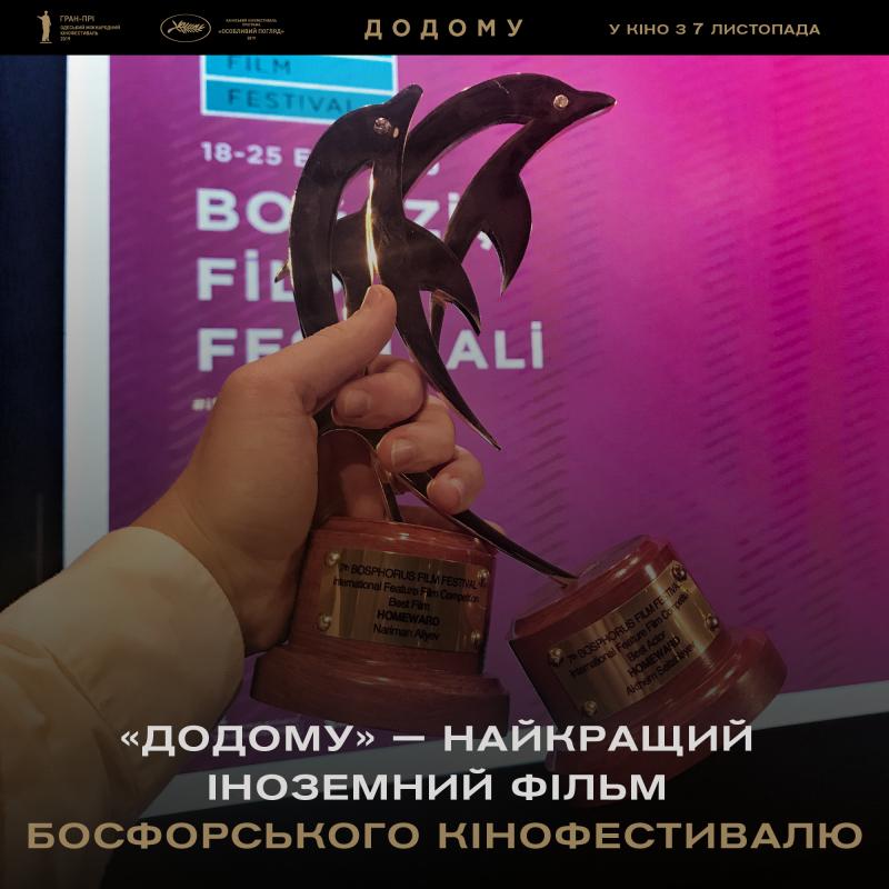 Додому нагорода Босфорський кінофестиваль