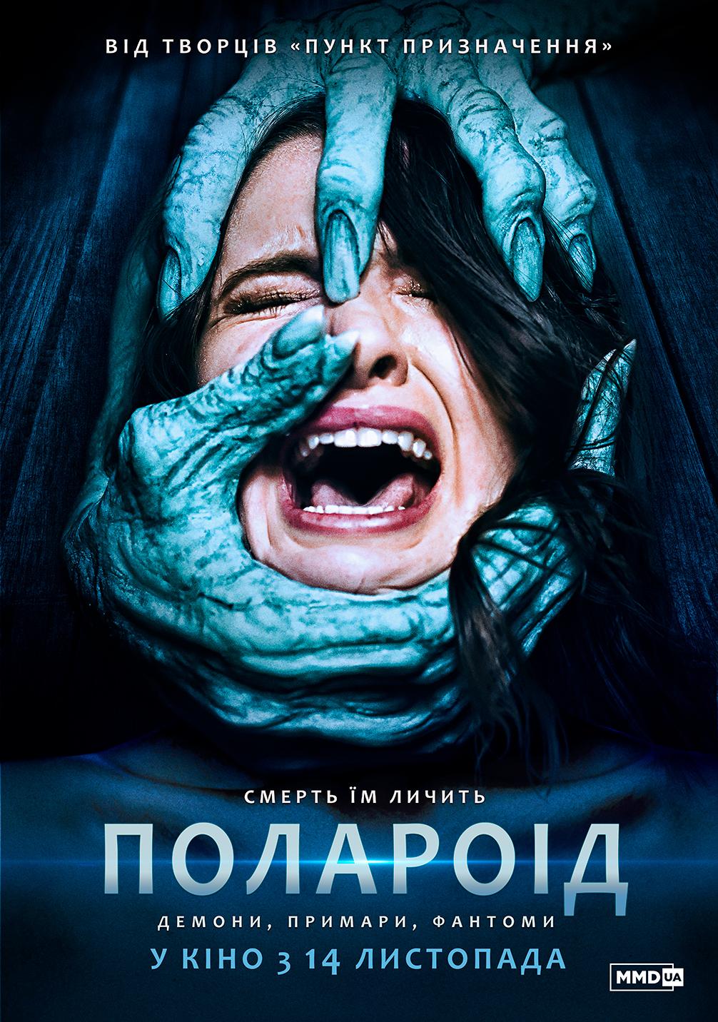 """Містичний хоррор """"Полароід"""". Український постер"""