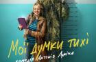 Вийшов офіційний постер комедії «Мої думки тихі» з Ірмою Вітовською