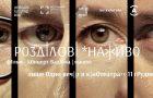 Фільм-концерт «Розділові Наживо» буде лише один вечір 11 грудня в усіх кінотеатрах країни