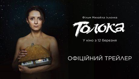 Толока фільм 2020