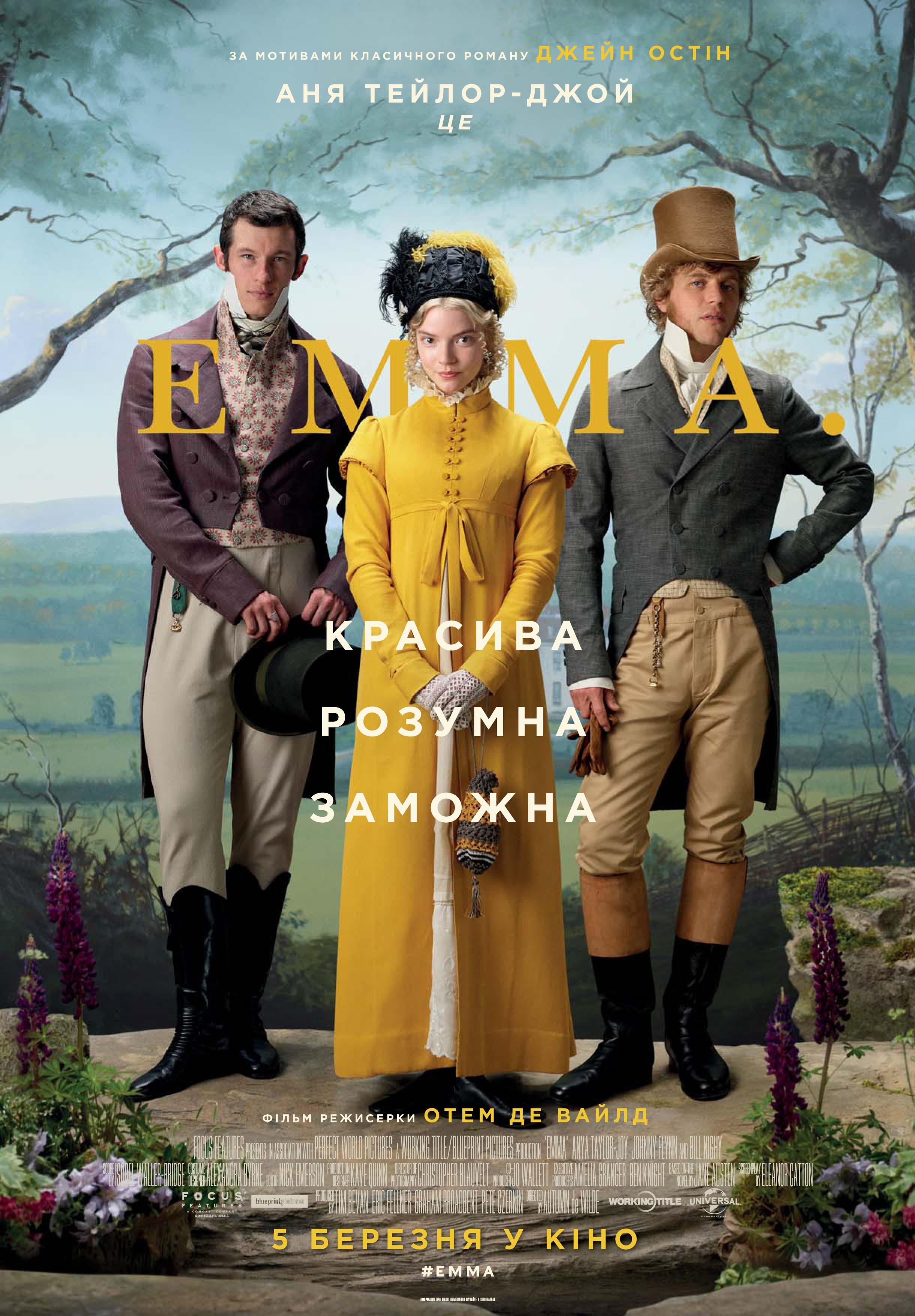 Эмма фильм постер 2020