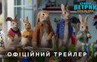 Кролик Петрик: Втеча до міста. Вийшов новий трейлер