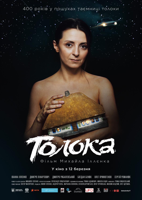 Толока. Постер фільм