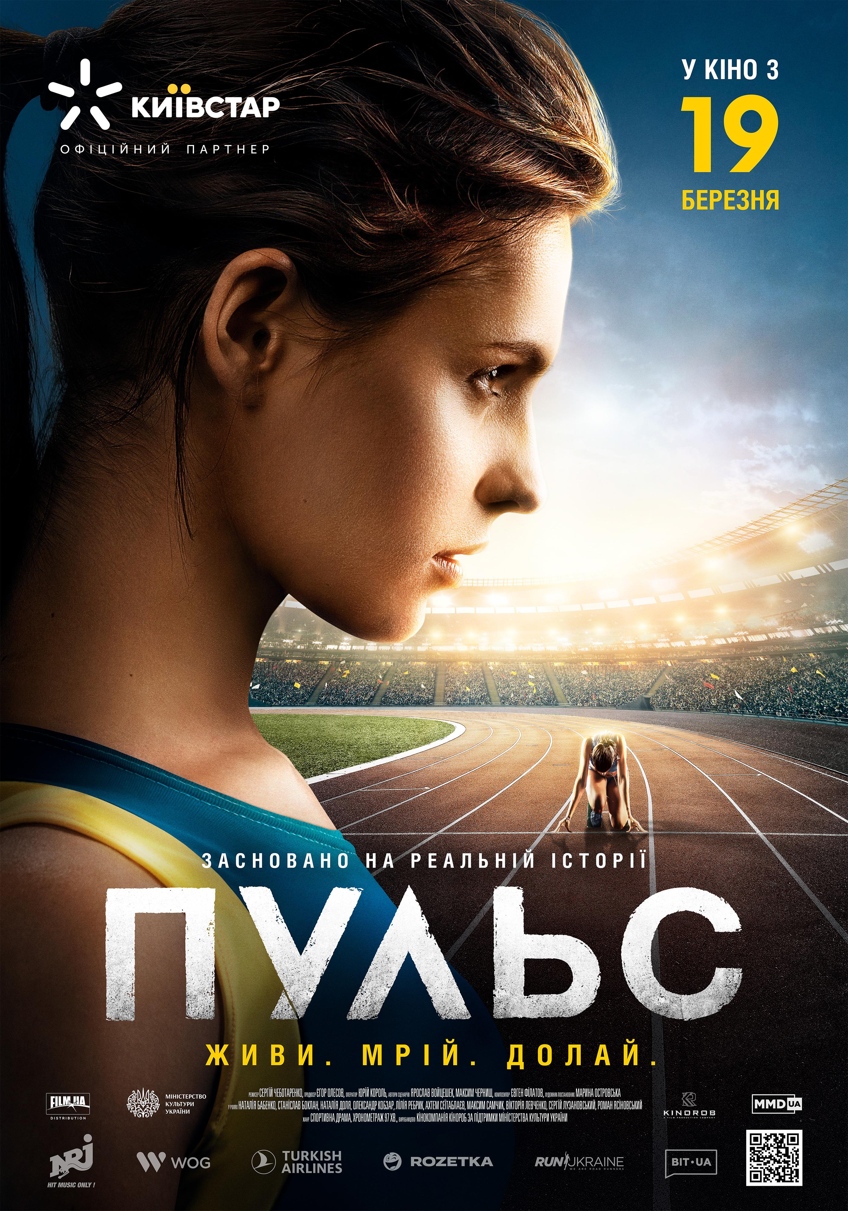 Пульс фільм постер Україна 2020