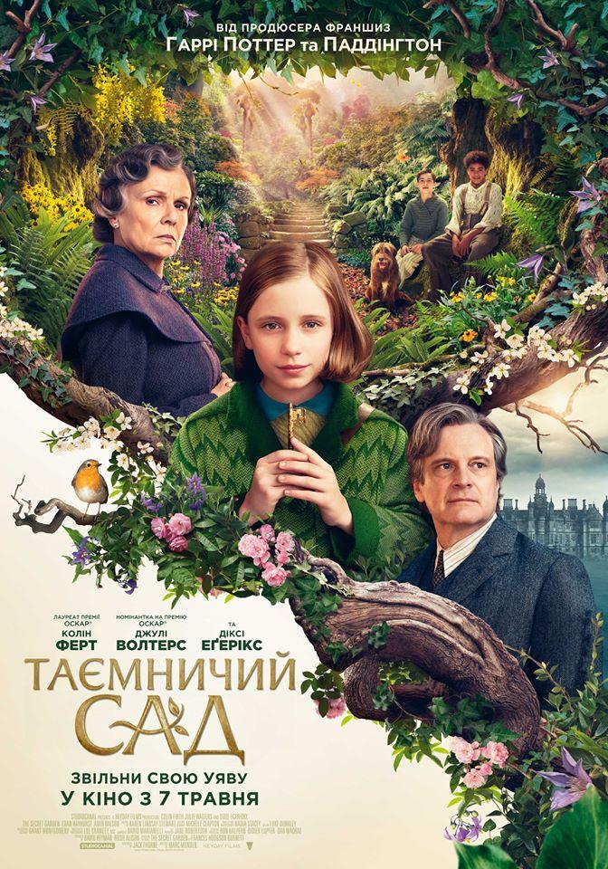 Таємничий сад постер