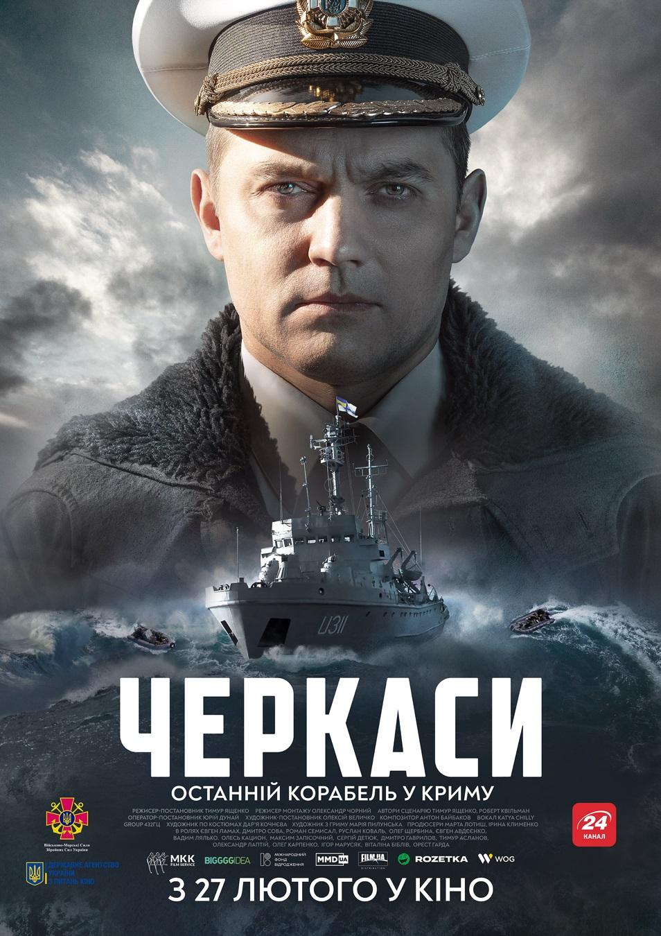 офіційний постер фільму Черкаси
