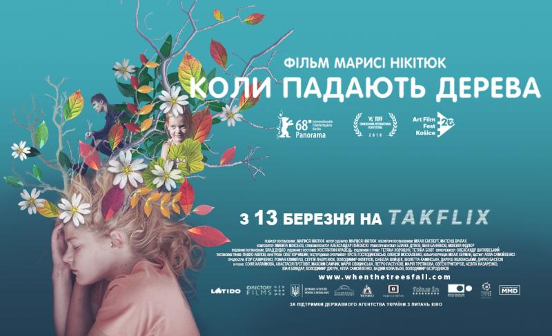 «Коли падають дерева» вже доступний до перегляду у кінотеатрі Takflix
