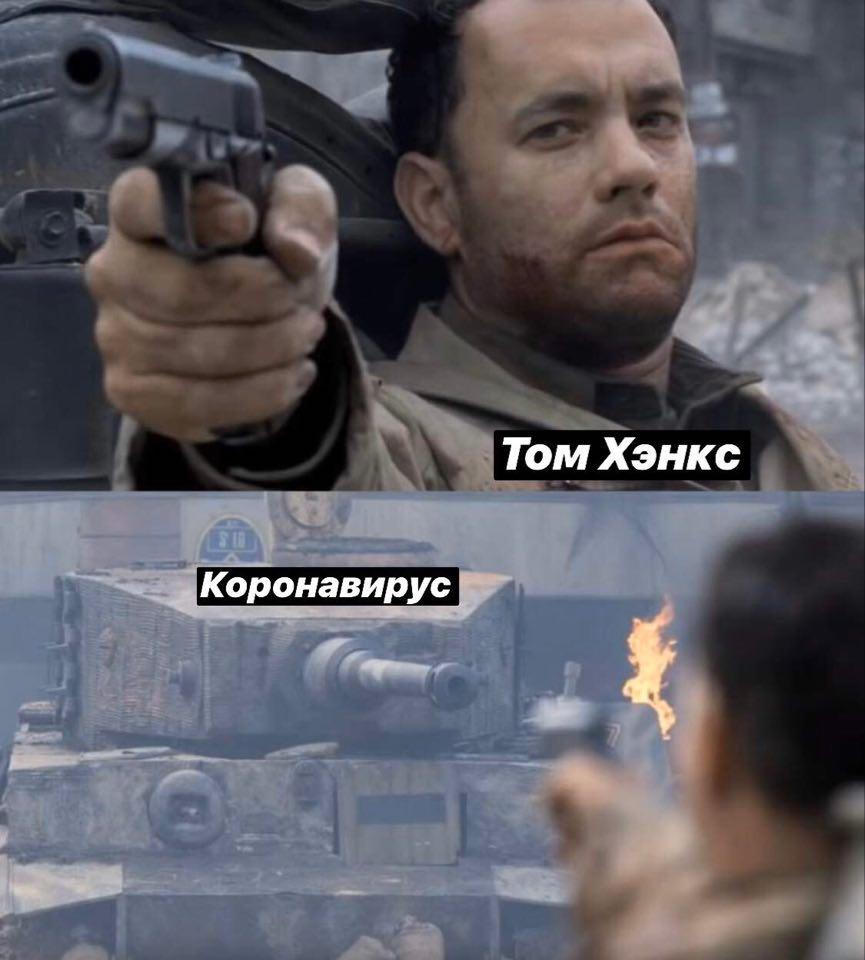 Том Хэнкс коронавирус мем