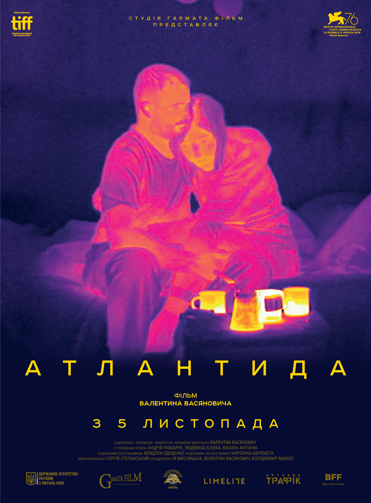Атлантида постер Валентин Васянович фильм 2019