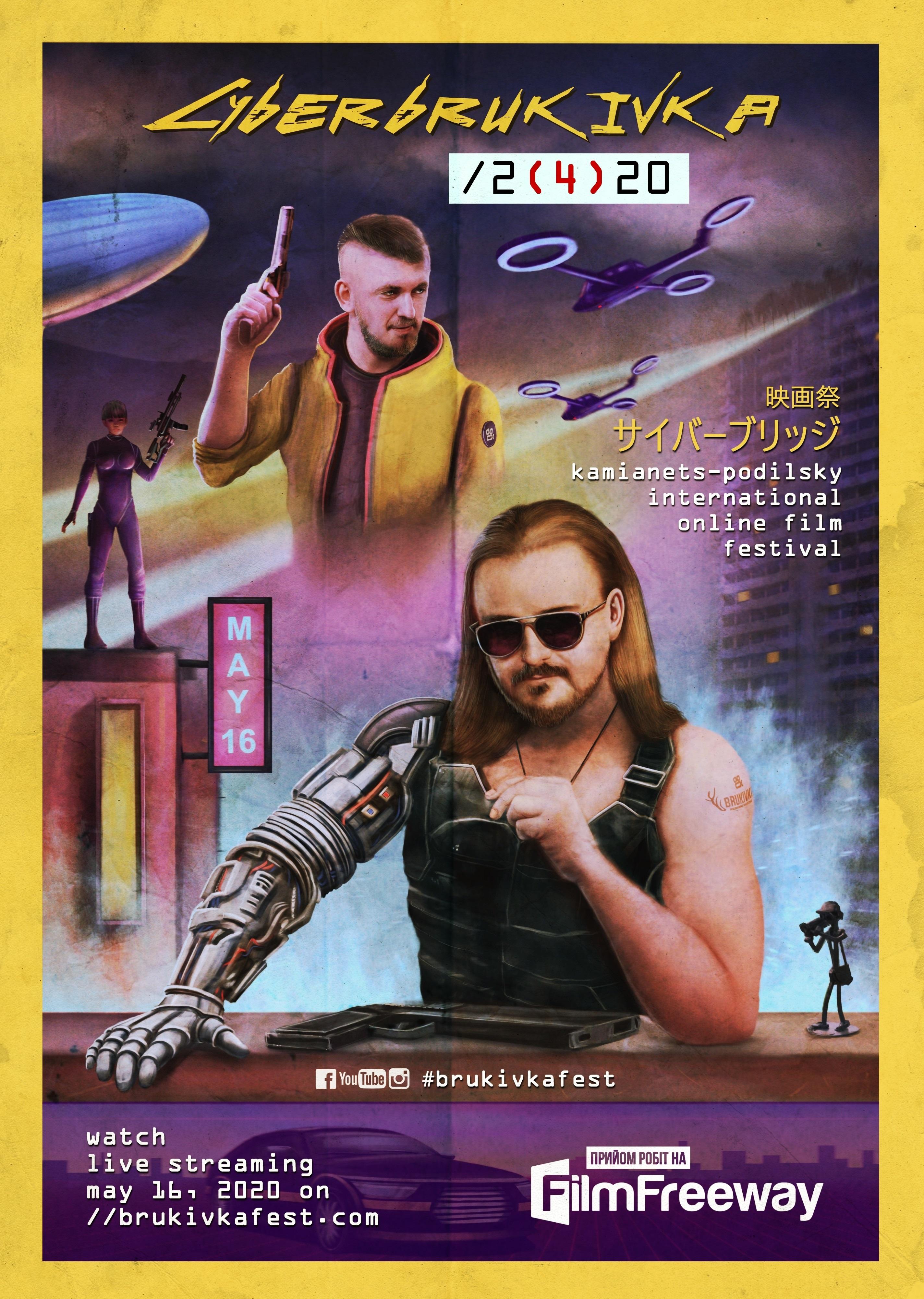 """Онлайн кінофестиваль """"Кібер-Бруківка 2420"""" постер"""