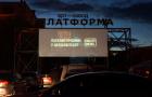 У Києві відкрився автокінотеатр на Лівому березі