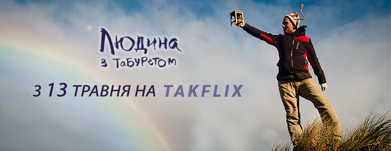 13 травня на платформі takflix.com виходить фільм Людина з табуретом