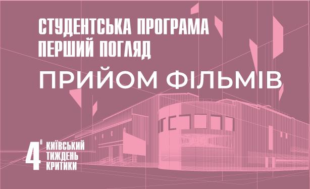 «Київський тиждень критики» оголошує прийом студентських фільмів у програму «Перший погляд»
