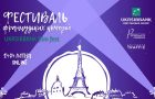 Завтра стартує безкоштовний онлайн-фестиваль французьких комедій