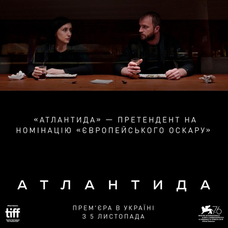 Антантида / Atlantis Валентин Васянович