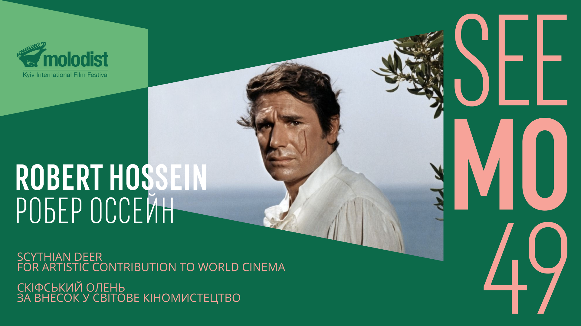 Почесну нагороду «Золотий Скіфський олень» за внесок у світове кіномистецтво від 49-го КМКФ «Молодість» отримає французький актор театру та кіно, режисер, продюсер та письменник Робер Оссейн
