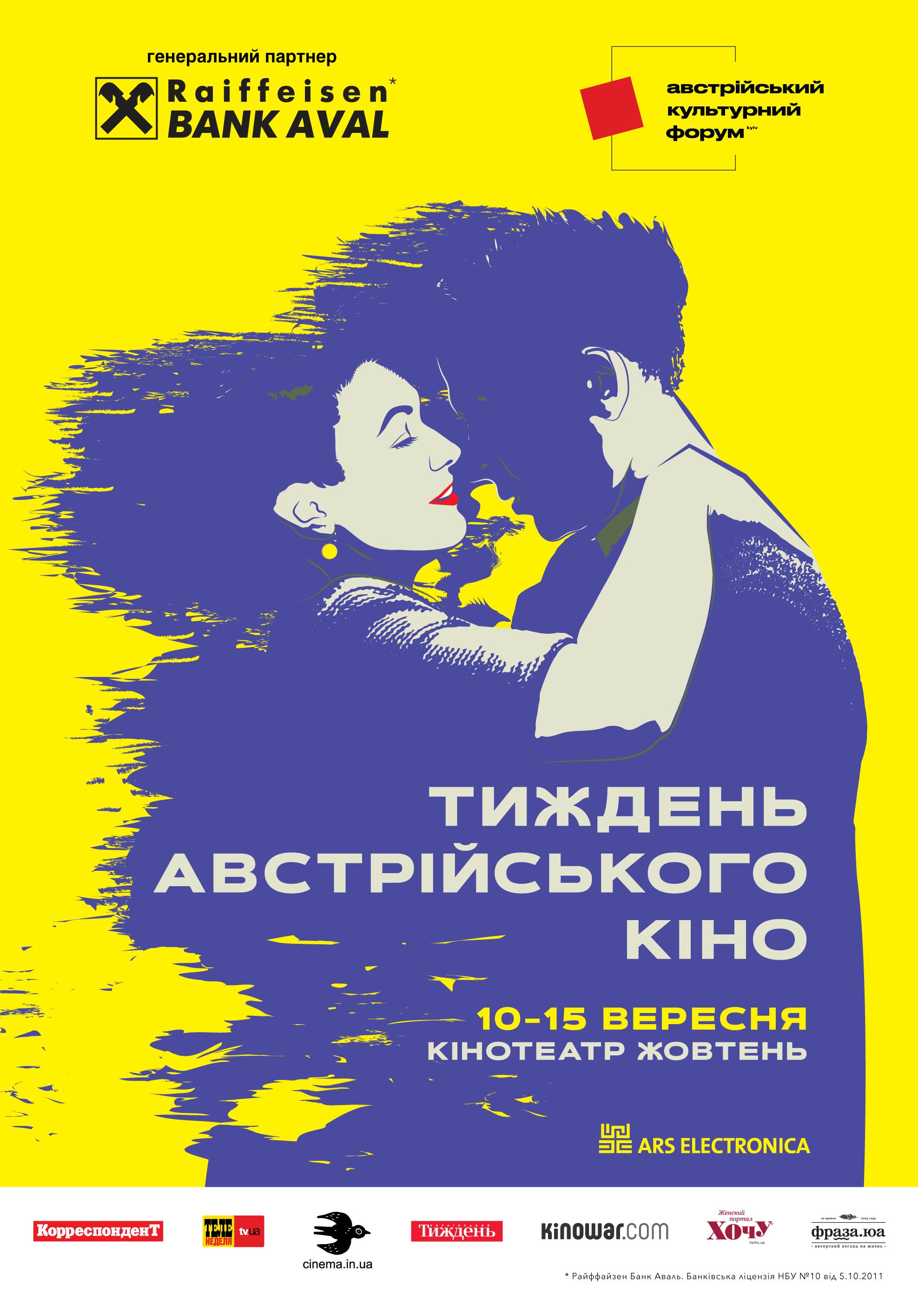 Фестиваль «Тиждень австрійського кіно» 2020