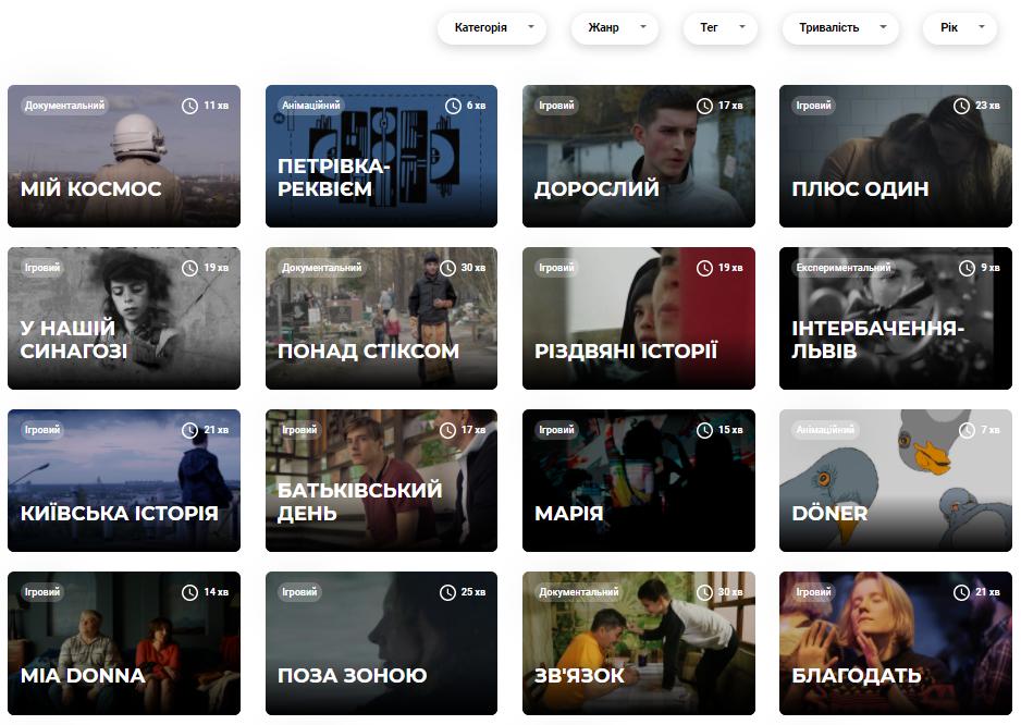 Українські короткометражні фільми