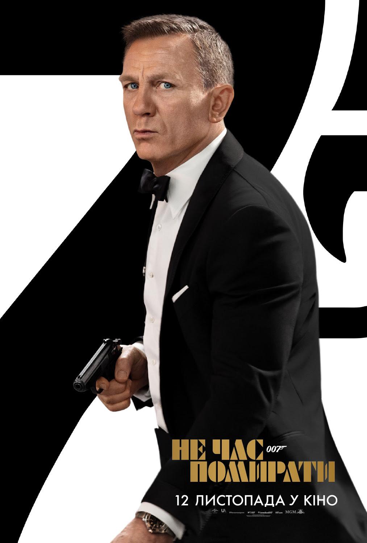 007 Не час помирати постер