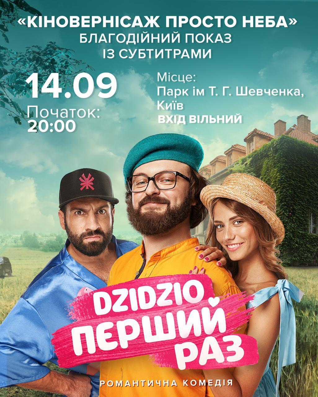 Дзидзьо постер